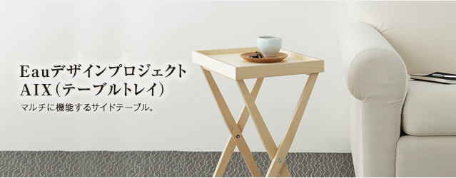 〈EAUデザインプロジェクト〉AIX table tray